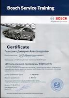 использование программы esi tronic сертификат 02