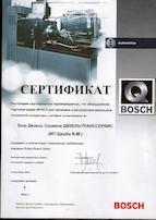 Сертификат на проверку топливной аппаратуры Бош